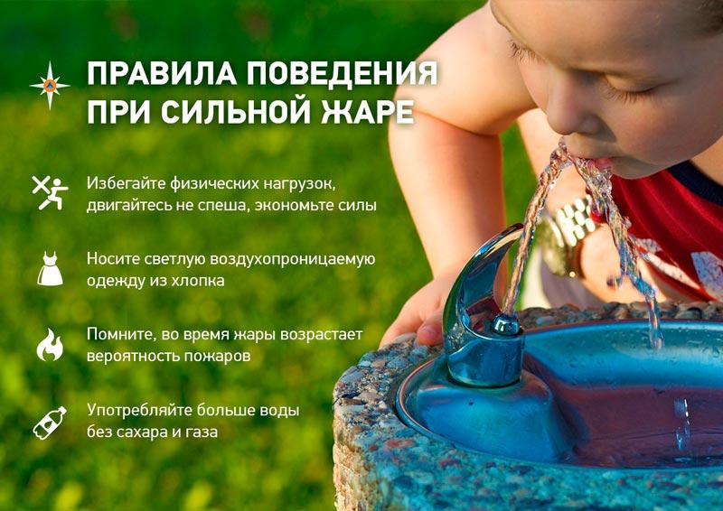 Правила поведения при сильной жаре