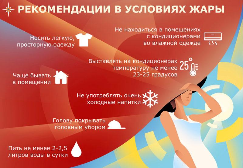 Рекомендации в условиях жары