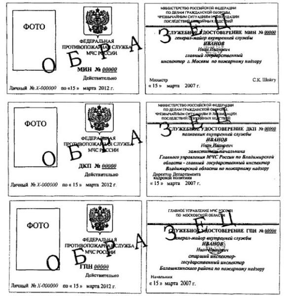 Удостоверение МЧС