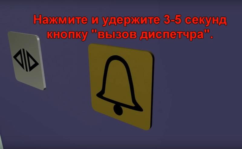 Вызов диспетчера в лифте
