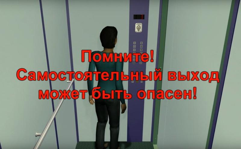 Застрял в лифте