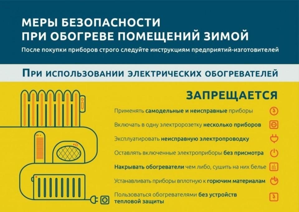 Меры безопасности при использовании обогревателя