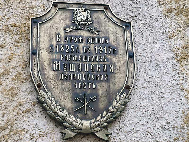 Мемориальная доска пожарная каланчи Мещанской части