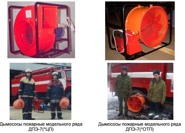 Общее фото дымососов ДПЭ-7 ЦП и ОТП