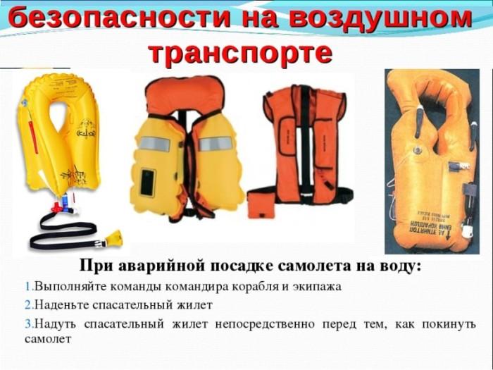 Что делать при аварийной посаде на воду
