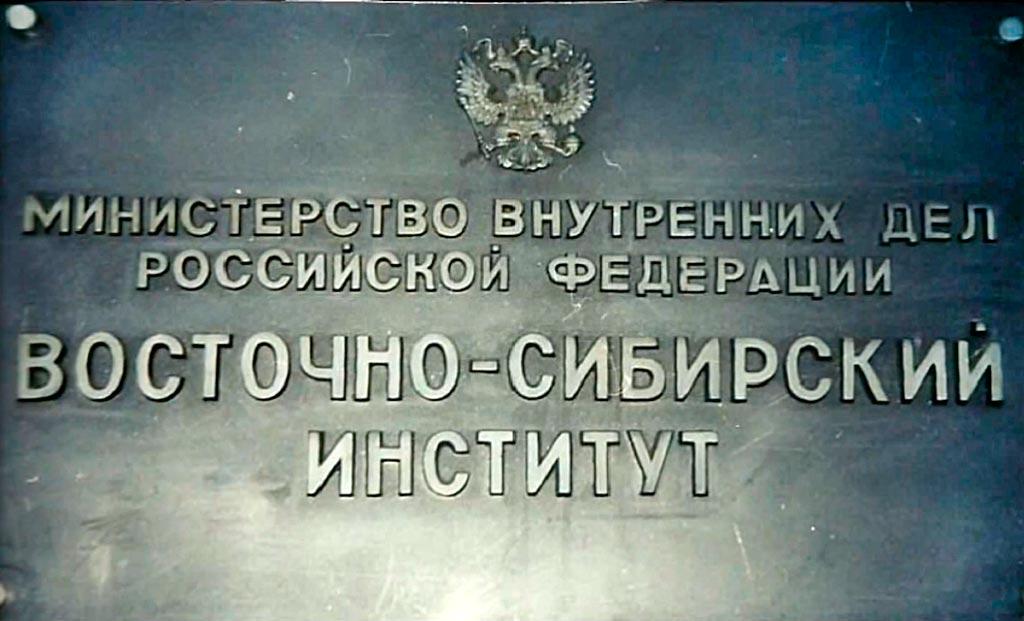 Восточно-сибирский институт МВД России (ВСИ МВД России)