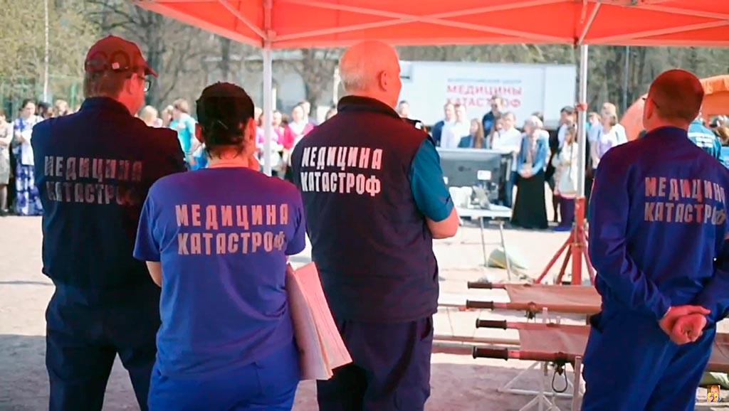 Всероссийская служба медицины катастроф