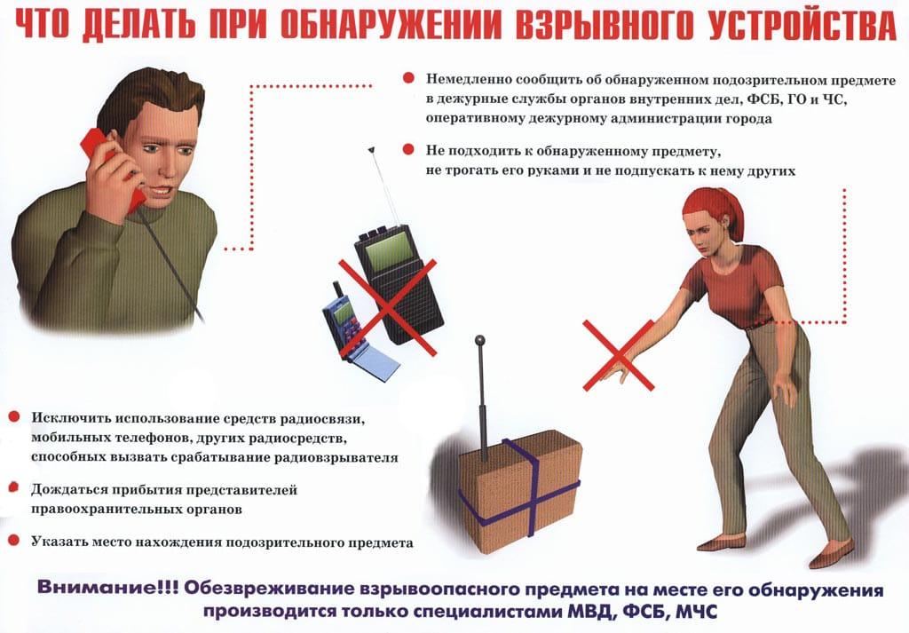 Что делать при обнаружении взрывного устройства