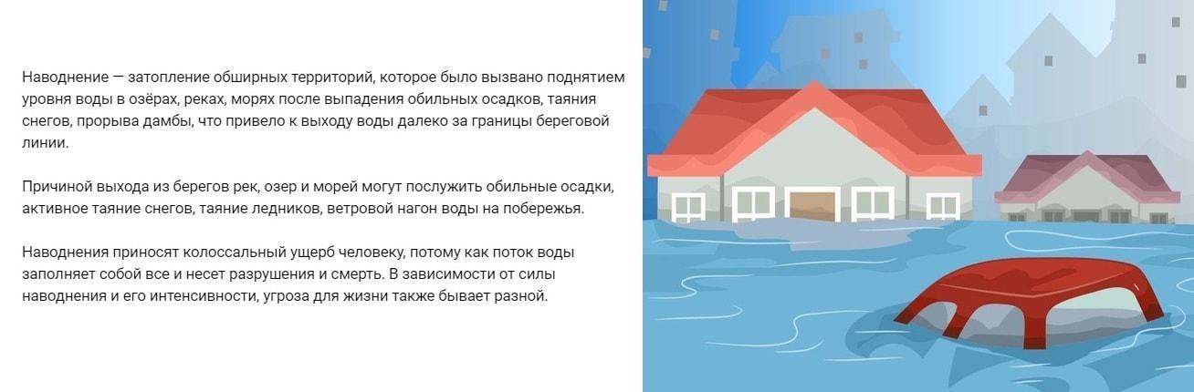 Определение - наводнение