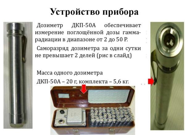 ДКП-50А