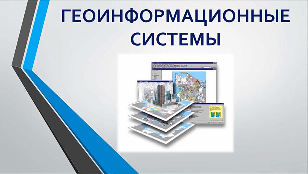 Геоинформационная система ГИС