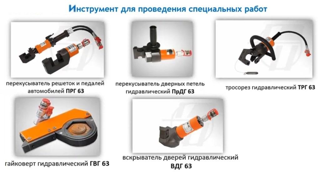 Инструмент гидравлический для специальных работ