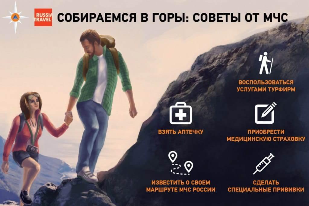 Советы МЧС России при походе в горы
