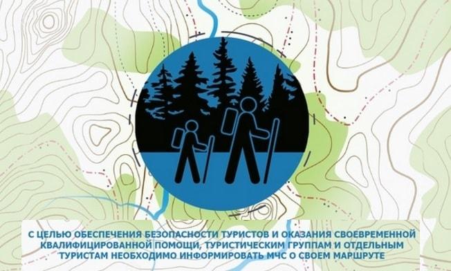 Информирование МЧС России о маршруте туристических групп