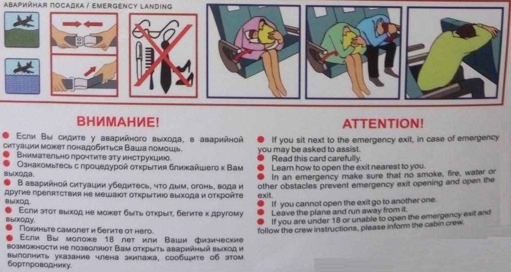 Общие правила при аварийной посадке самолета