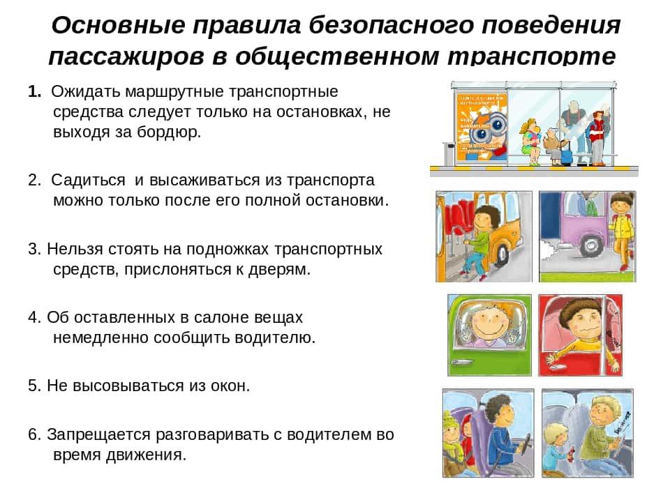 Картинки по запросу правила поведения в автобусе