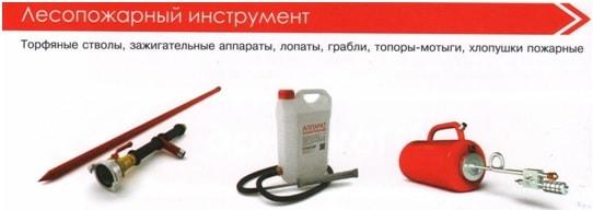 Лесопожарный инструмент