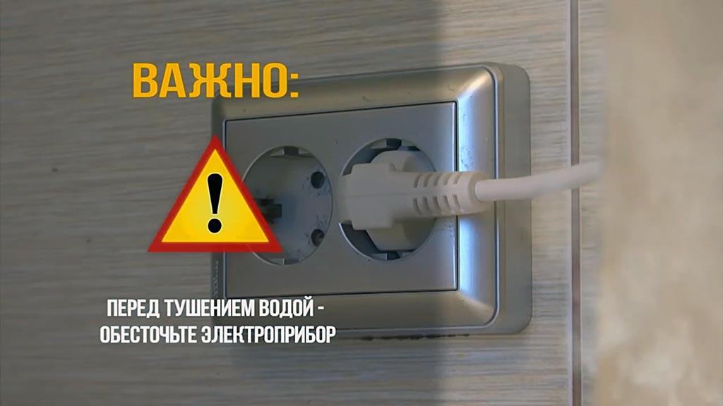 Обесточьте электроприбор