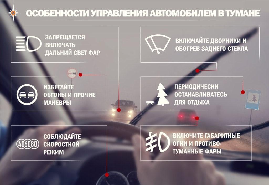 Особенности управления автомобилем в тумане