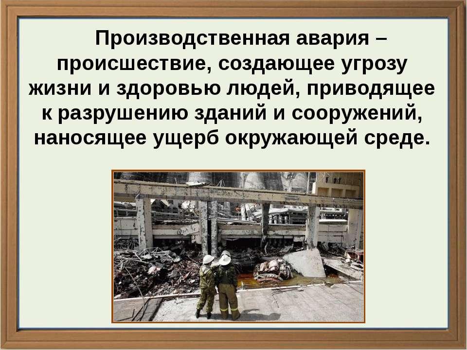 Производственные аварии и катастрофы