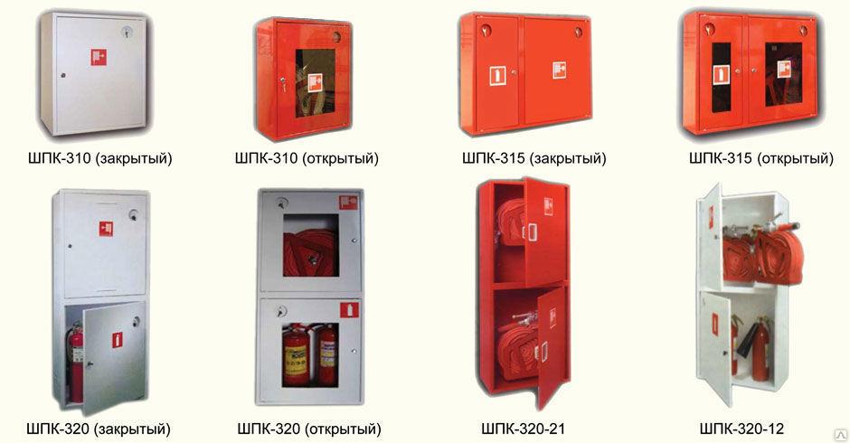 Виды пожарных шкафов