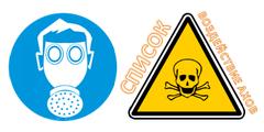 Аварийно-химические опасные вещества ( список АХОВ )