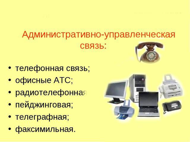 Административно-управленческая связь