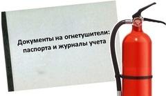 Документы на огнетушители: паспорта и журналы учета