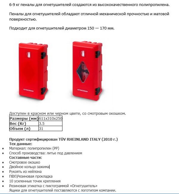 Пеналы огнетушителя серии «Adamant 82050» и «82070»