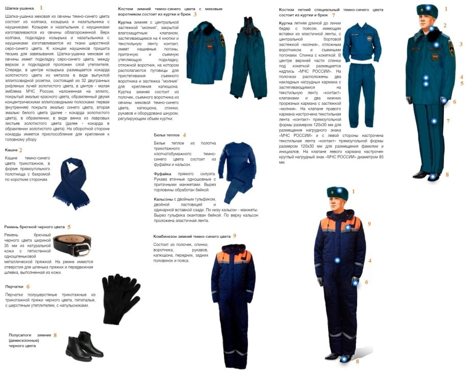 Зимняя повседневная форма рядового и младшего начальствующего состава МЧС