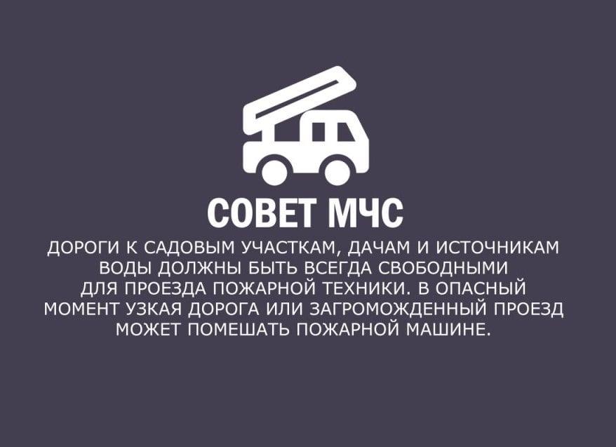 Совет от МЧС России о пожарном проезде