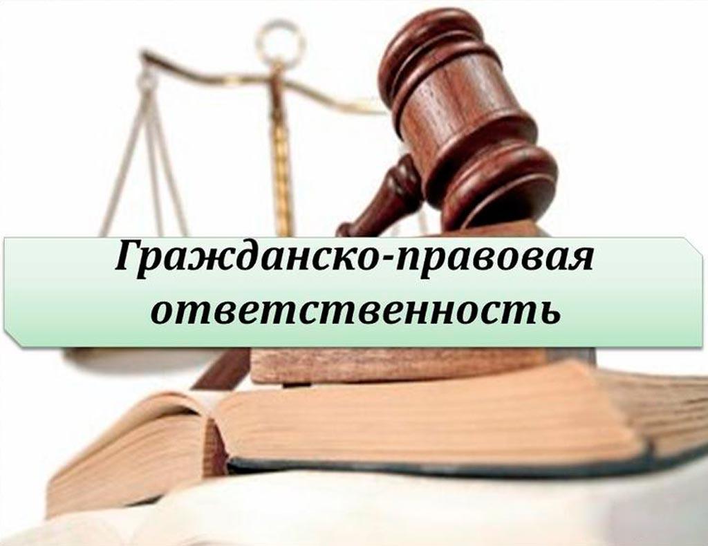 Гражданско-правовая (гражданская) ответственность