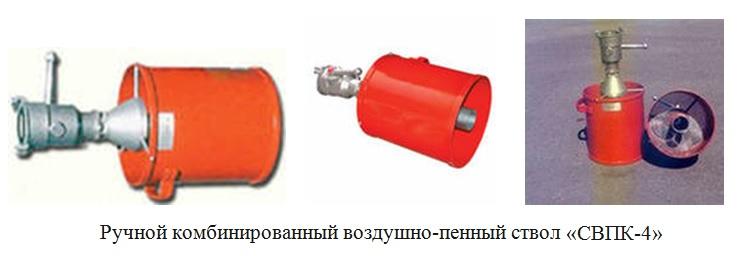 Ручной комбинированный воздушно-пенный ствол СВПК-4