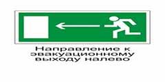 Эвакуационные пути и выходы: требования и нормы