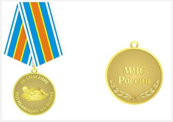 Медаль МЧС За спасение погибающих на водах