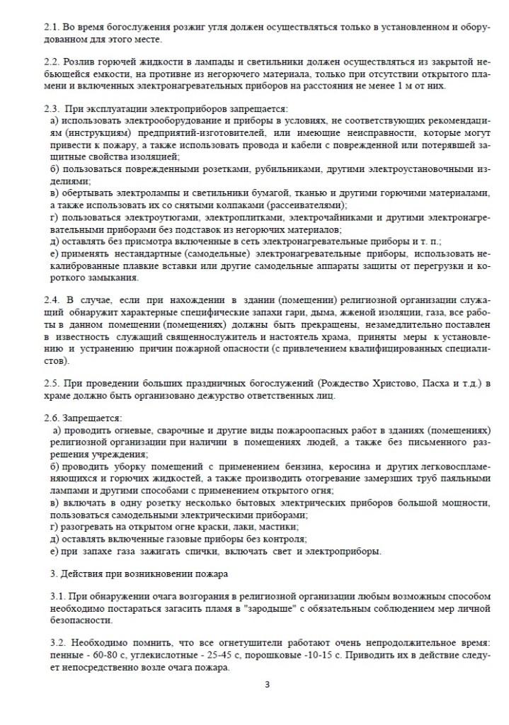 инструкция о мерах пожарной безопасности 2016 рб