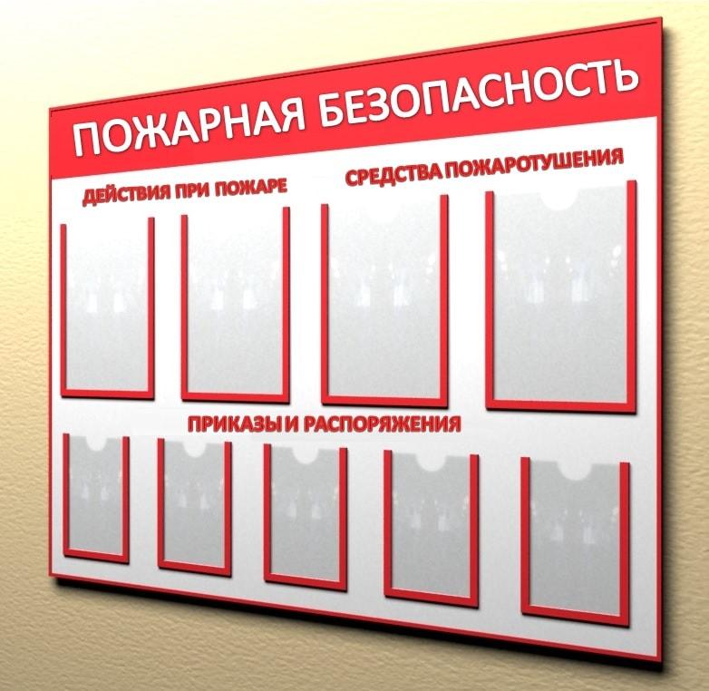 Образец стенда (уголка) по пожарной безопасности