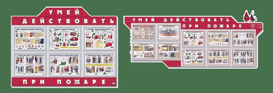 Образцы оформления стендов (уголков) по пожарной безопасности