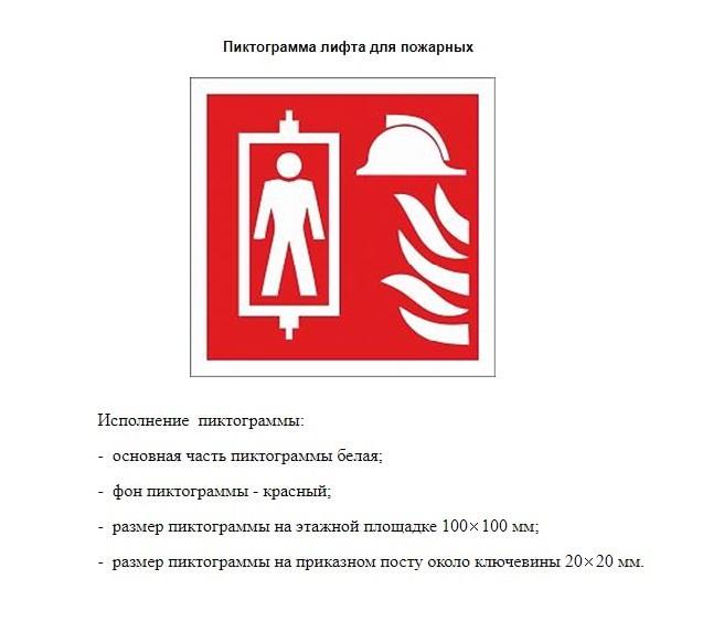 Пиктограмма лифта для пожарных