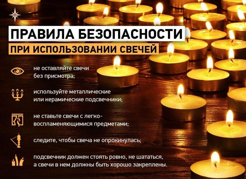 Правила безопасности при использовании свечей