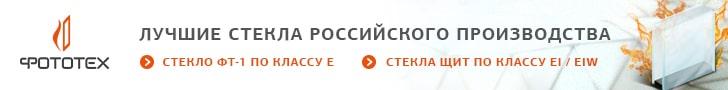 Огнестойкие стекла производство Россия