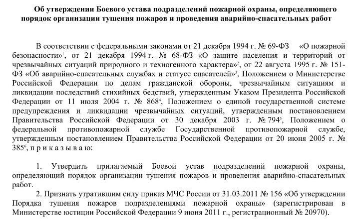 Проект Приказа МЧС 444 БУПО