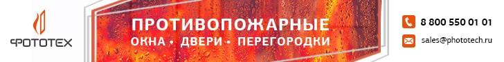 Противопожарные окна ФОТОТЕХ
