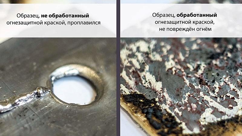 Огнезащитная эффективность металлоконструкций