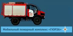 Мобильный пожарный комплекс ГЮРЗА: ТТХ и описание