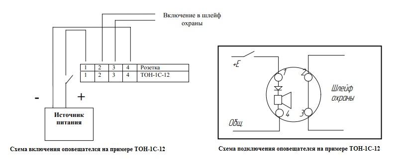 Схемы включения и подключения оповещателя на примере ТОН-1С-12