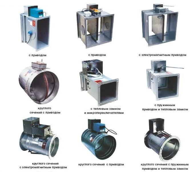 Виды монтируемых клапанов в систему вентиляции
