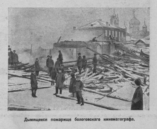 пожар в Бологовском кинематографе