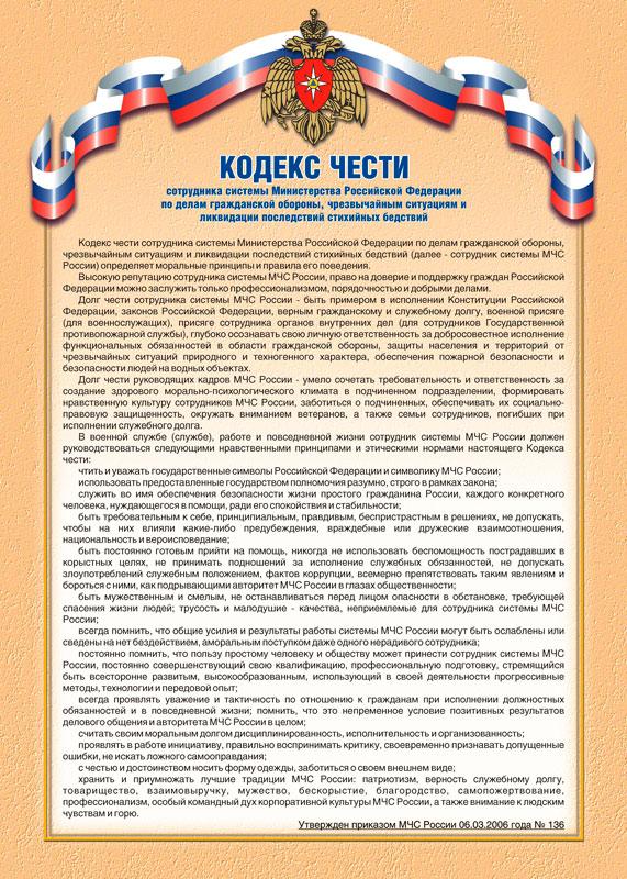 Кодекс чести сотрудника МЧС России