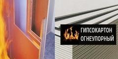 Огнестойкий-огнеупорный гипсокартон: виды и требования